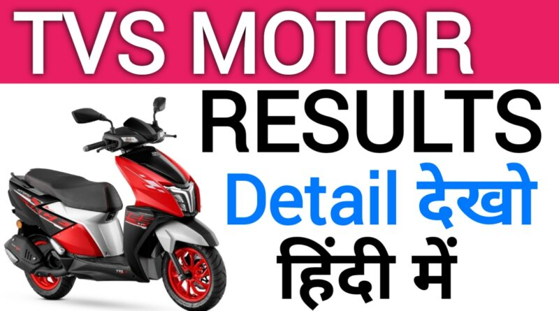TVS Motor Q1 Results 2021 Consolidated Net Loss Rs.11