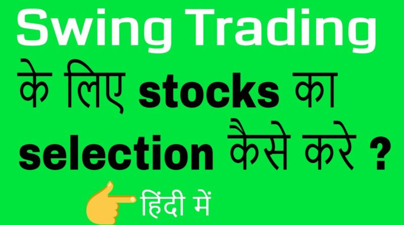 How to choose stock for swing trading in hindi | swing trading stock selection